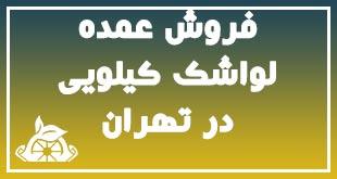 فروش عمده لواشک کیلویی در تهران
